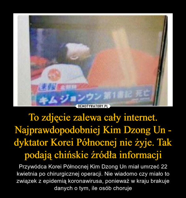 To zdjęcie zalewa cały internet. Najprawdopodobniej Kim Dzong Un - dyktator Korei Północnej nie żyje. Tak podają chińskie źródła informacji – Przywódca Korei Północnej Kim Dzong Un miał umrzeć 22 kwietnia po chirurgicznej operacji. Nie wiadomo czy miało to związek z epidemią koronawirusa, ponieważ w kraju brakuje danych o tym, ile osób choruje
