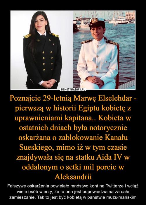 Poznajcie 29-letnią Marwę Elselehdar - pierwszą w historii Egiptu kobietę z uprawnieniami kapitana.. Kobieta w ostatnich dniach była notorycznie oskarżana o zablokowanie Kanału Sueskiego, mimo iż w tym czasie znajdywała się na statku Aida IV w oddalonym o setki mil porcie w Aleksandrii